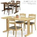 期間限定10%offクーポン有 ダイニングテーブル 4人 テーブル ダイニング 北欧 おしゃれ 135 4人掛け 食卓テーブル 木…
