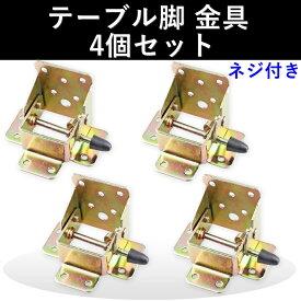 折りたたみ テーブル 天板 脚 接続用 金具 4個セットDIY オリジナル テーブル 製作 部品 補修 交換 パーツ ブロンズ