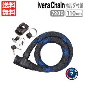 あす楽 送料無料 ABUS 7200 110cm ホルダ付 返品保証 STEEL-O-FLEX IVERA Chain Lock アブス イヴェラ チェーンロック 自転車 ロードバイク 安心