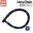 ABUS 7210 110cm 送料無料 あす楽 返品保証 Ivera Chain Lock アブス イヴェラ チェーンロック