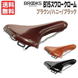 あす楽 送料無料 Brooks B15 Swallow Chrome 返品保証 ブルックス イングランド スワロー クローム 本皮サドル England Saddle ミニベロ