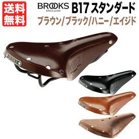 あす楽 送料無料 Brooks B17 Standard 返品保証 ブルックス スタンダード 本皮サドル ミニベロ