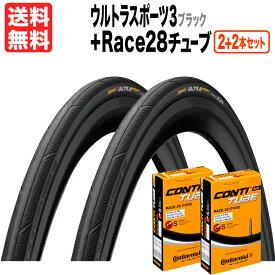 あす楽 送料無料 2本+2個セット ウルトラスポーツ3 700x23C/25C 黒 ブラック+ Race28チューブ 返品保証 コンチネンタル CONTINENTAL Ultra Sport III 自転車 タイヤ ロードバイク