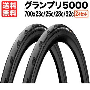 あす楽 2本セット GP5000 送料無料 GRAND PRIX 5000 700x23c/25c/28c/32c 黒 返品保証 コンチネンタル グランプリ CONTINENTAL 自転車 タイヤ ロードバイク