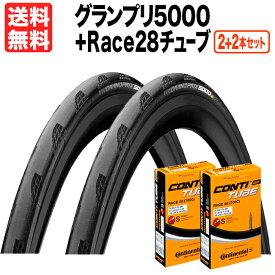 あす楽 送料無料 2本+2個セット GP5000 700x23c/25c 黒 + Race28チューブ 返品保証 コンチネンタル グランプリ CONTINENTAL GRAND PRIX 自転車 タイヤ ロードバイク