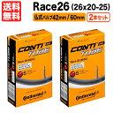 2本セット Race26 650x20-25c 仏式42mm/60mm 送料無料 返品保証 Continental コンチネンタル レース26(650C) 仏式...