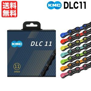 あす楽 送料無料 KMC DLC11 返品保証 ケーエムシー 軽量 チェーン 11S 11速 11スピード 赤 青 チェレステ 緑 黄色 ロードバイク マウンテン MTB レース