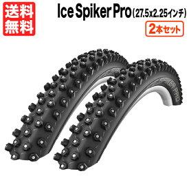 あす楽 送料無料 2本セット シュワルベ アイススパイカープロ 27.5x2.25 650B (ETRTO 57-584) スパイクタイヤ あすつく SCHWALBE Ice Spiker Pro