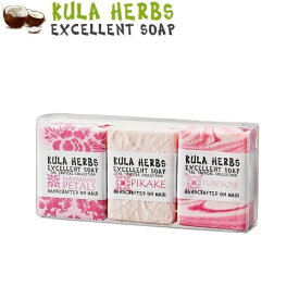 KULA HERBS クラハーブス EXCELLENT SOAP Girly SET エクセレントソープ ガーリーセット 28g×3個