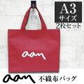 aam不織布バッグ2個セットコンビニバッグショッピングバッグ男女兼用大きめメンズ