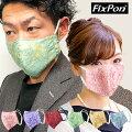 マスク大人用フィックスポン【博多織】【全6色】fixpon送別ギフト