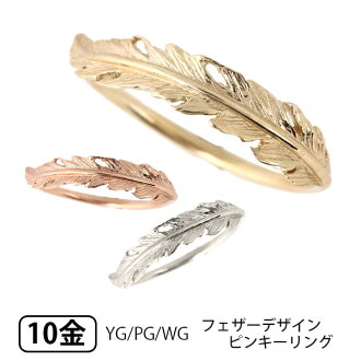 Feather design pinkie ring K10YG/PG/WG ▼