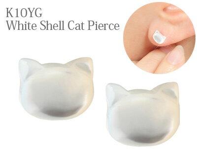 ホワイトシェル 猫 ピアス 白蝶貝 K10YG キャット 【プレゼント/ギフト】【あす楽】▼