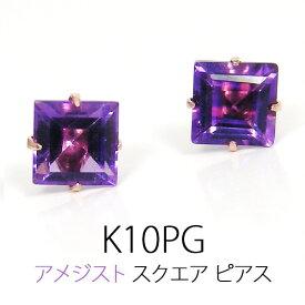 アメジスト ピアス K10PG 4mm スクエア 【プレゼント ギフト】【あす楽】▼