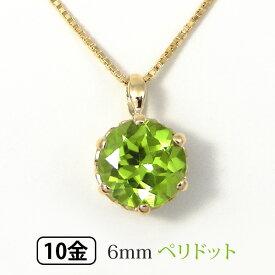 ペリドット 大粒 ネックレス イエローゴールド K10YG 6mm 【プレゼント ギフト】▼