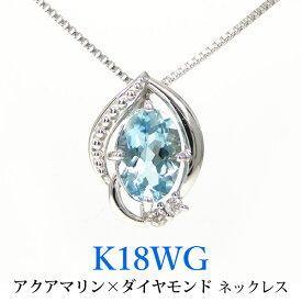 アクアマリン ネックレス K18WG ダイヤモンド 【送料無料】【smtb-TD】【saitama】【プレゼント ギフト】【あす楽】▼