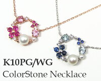 K10PG/WGピンクトルマリン×ルビー×淡水パール/アクアマリン×サファイア×淡水パールリースモチーフネックレス