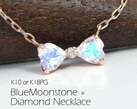 ブルームーンストーン リボン ネックレス ハート K10/K18 PG/YG/WG ダイヤモンド 【プレゼント ギフト】▼