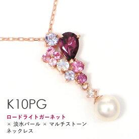 ロードライトガーネット パール ネックレス K10PG ピンクゴールド 【プレゼント ギフト】▼