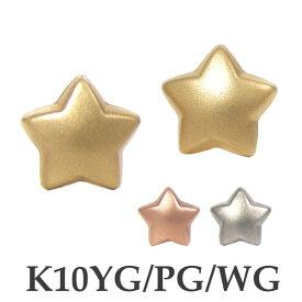 スター ピアス ホーニング K10YG/PG/WG 【プレゼント ギフト】【あす楽】▼
