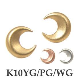 三日月 ピアス ホーニング K10YG/PG/WG 【プレゼント ギフト】【あす楽】▼