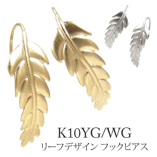 リーフデザイン フックピアス K10YG/WG 【プレゼント ギフト】【あす楽】▼