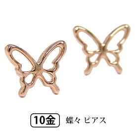 蝶々 バタフライ ピアス K10PG 【プレゼント ギフト】▼