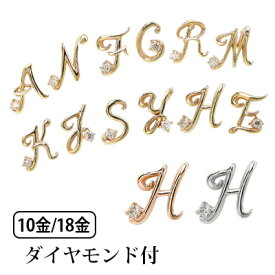 イニシャル ハーフ/片側 ピアス ダイヤモンド K10/K18×YG/PG/WG 【プレゼント ギフト】▼