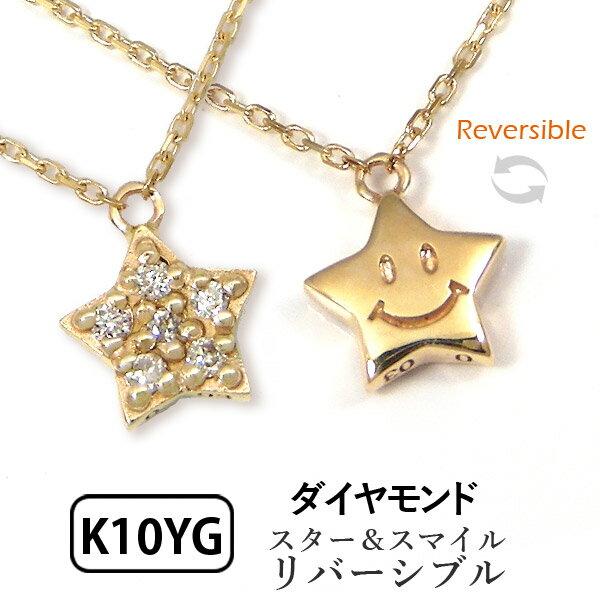 リバーシブル スマイル ネックレス ダイヤモンド スター K10YG 【送料無料】【smtb-TD】【saitama】【プレゼント ギフト】▼