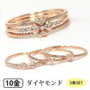 【Love Ways】K10PG ダイヤモンド ホワイトトパーズ ハート&リボン3本セット クローバーモチーフ リング 【送料無料】…
