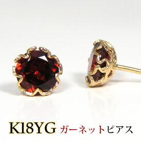 ガーネット ピアス K18YG イエローゴールド スター 星 5mm 【プレゼント ギフト】【あす楽】▼