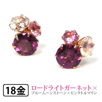 Pierced earrings rhodolite garnet Blue Moon stone pink tourmaline 18k K18PG ▼