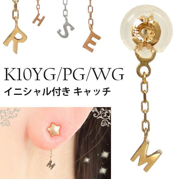 イニシャル ハーフ/片側 キャッチ K10YG/PG/WG 【プレゼント/ギフト】▼