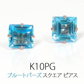 ブルートパーズ ピアス K10PG 4mm スクエア 【プレゼント ギフト】【あす楽】▼