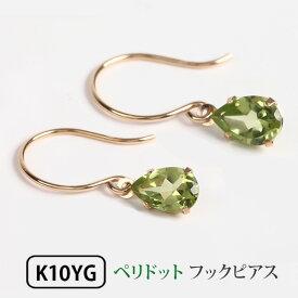 ペリドット フックピアス K10YG 雫 シンプル 【プレゼント ギフト】 あす楽 ▼