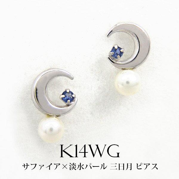 サファイア 淡水パール 三日月 ピアス K14WG 【プレゼント/ギフト】▼