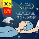 【クーポンで30%OFF】【泊まれる整体】 3Dアトラスグッドスリープ | 枕 整体枕 まくら マクラ ストレートネック 肩こ…
