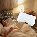 **送料無料 カラダファクトリー オリジナル枕**寝ながら骨格矯正まくらPro.**心地よい眠りに 整体師考案の快…