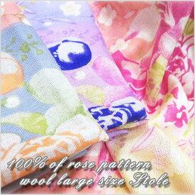ストール/バラの花柄ウール100%大判ストール 結婚式 レディース 秋 冬 UV 結婚式 ショール stall stole スカーフ ストール ギフト プレゼント ピンク グレー 灰色 パープル 紫 ストール おしゃれ 母の日 敬老の日