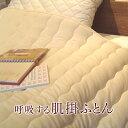 【ビラベック】 ゾマースペシャル 肌掛けふとんシングルサイズ 150×210cm