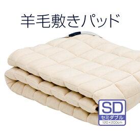 【これが!ビラベック】羊毛ベッドパッドセミダブルサイズ 120×200センチ