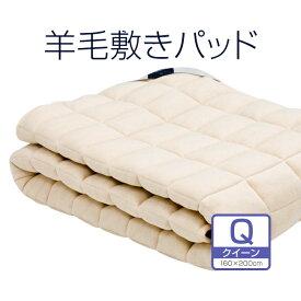 【これが!ビラベック】羊毛ベッドパッドクイーンサイズ 160×200センチ