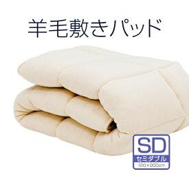 定番【ビラベック】ボウルフ羊毛ベッドパッド(DEEP) セミダブル<120cm×200cm>