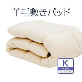 定番【ビラベック】ボウルフ羊毛ベッドパッド(DEEP) キングサイズ<180cm×200cm>