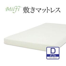【ビラベック】 milfi ミルフィ敷きマットレスダブルサイズ H10×W140×D195センチ