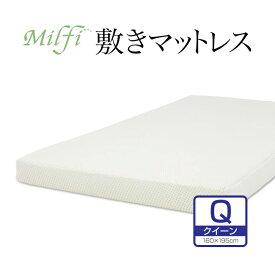 【ビラベック】 milfi ミルフィ敷きマットレスクイーンサイズ H10×W160×D195センチ(※ただしクイーンサイズはセミシングルの2枚敷きになります。)