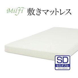 【ビラベック】 milfi ミルフィ敷きマットレスセミダブルサイズ H10×W120×D195センチ