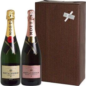 【送料無料】 モエ・エ・シャンドン ブリュット&ロゼ ペアシャンパンギフト (泡2) 父の日 ワイン ギフト 紅白 誕生日 結婚祝 開店祝 シャンパン シャンパーニュ プレゼント ギフトセット 女性 男性 moet&chandon モエ モエエシャンドン