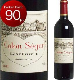 [2011] シャトー・カロン・セギュール [Chateau Calon Segur] フランス ボルドー サンテステフ