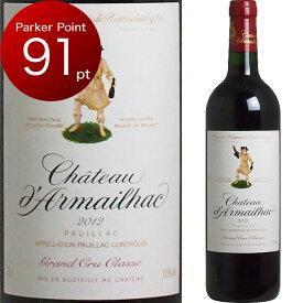 [2012] シャトー・ダルマイヤック [Chateau d'Armailhac] ( フランス ボルドー ポイヤック ) ワイン 赤ワイン 【L】